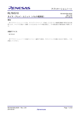 RL78/G10 タイマ・アレイ・ユニット(パルス幅測定)