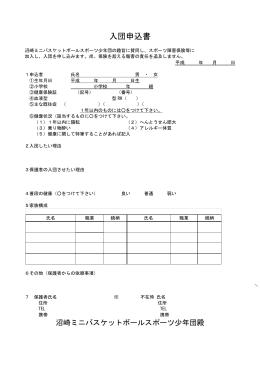 入団申込書(ダウンロードしてご使用下さい。)