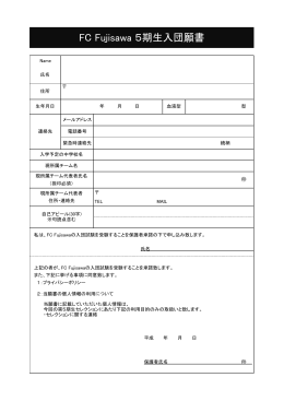 FC Fujisawa 5期生入団願書 - Ballond`or Project