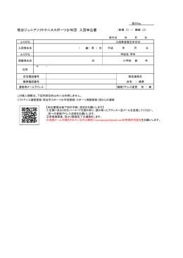熊谷ジュニアソフトテニススポーツ少年団 入団申込書