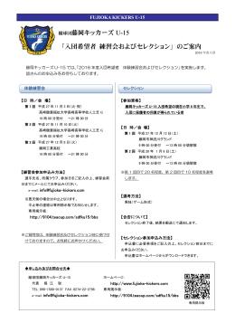 蹴球団藤岡キッカーズ U-15 「入団希望者 練習会およびセレクション」の