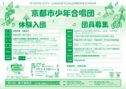 体験入団 団員募集 - 京都市少年合唱団