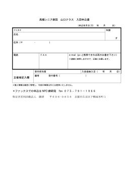 高槻シニア劇団 山口クラス 入団申込書 主催者記入欄 *ファックスでの