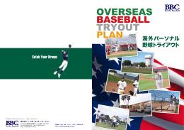 海外パーソナル野球トライアウト(PDF 0.8MB)