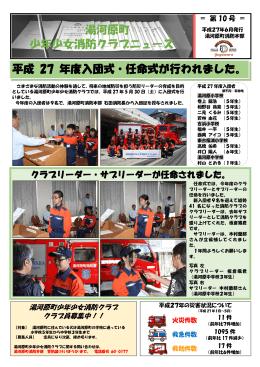 第10号 クラブニュース H27.6