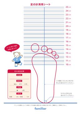 足の計測用シート