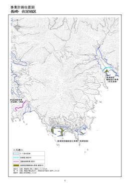 資料10 事業計画位置図 長崎・合足地区