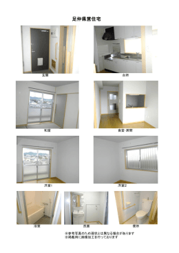 足仲県営住宅
