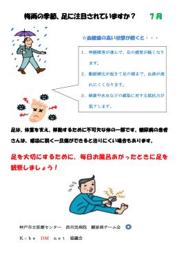 梅雨の季節と足について - 神戸市立医療センター西市民病院