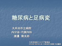 糖尿病と足病変 - 大牟田市立総合病院