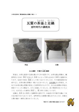 瓦質の茶釜 と足 鍋