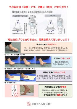 まずは足裏のマッサージ 次は趾のストレッチ 最後に足裏のトレーニング