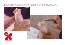 足の小指からかかとにかけて、側面をそっとなでてみましょう。