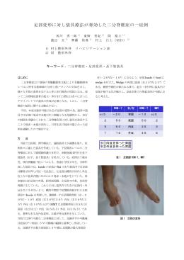 足部変形に対し装具療法が奏効した二分脊椎症の一症例