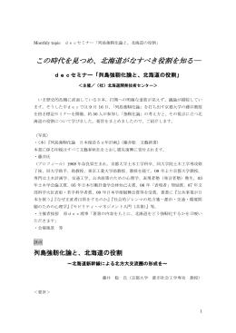 decセミナー「列島強靭化論と、北海道の役割」