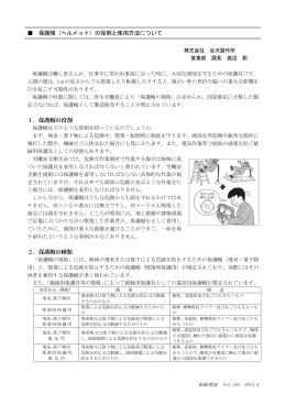 保護帽(ヘルメット)の役割と使用方法について 1.保護帽の役割 2.保護