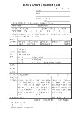 目黒区福祉用具貸与確認依頼兼確認書(PDF:10KB)