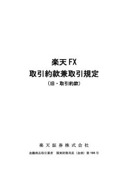 楽天 FX 取引約款兼取引規定