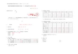 業務用蓄熱調整契約兼業務用空調システム契約適用申込