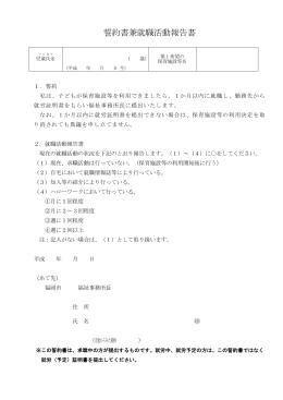 誓約書兼就職活動報告書 (96kbyte)