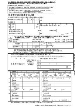 医療費支給申請書兼請求書(PDF形式 51.4KB)