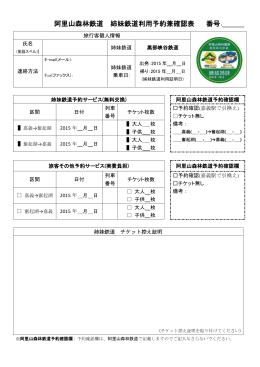 阿里山森林鉄道 姉妹鉄道利用予約兼確認表