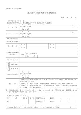 サテライト教室施設使用許可申請書