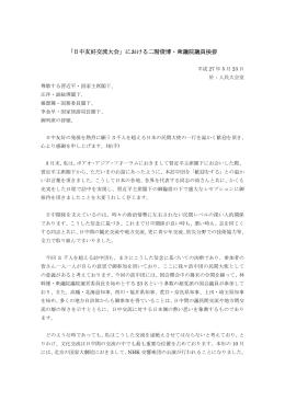 「日中友好交流大会」における二階俊博・衆議院議員挨拶
