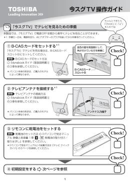今スグTV操作ガイド (269KB)