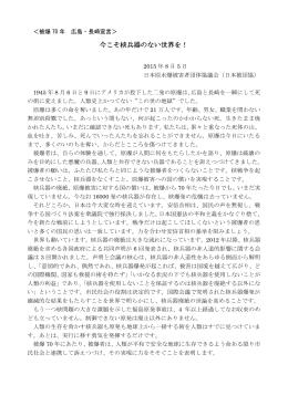 被爆70年広島・長崎宣言 今こそ核兵器のない世界を!