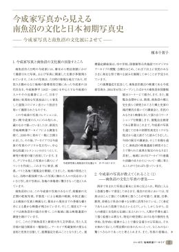 今成家写真から見える 南魚沼の文化と日本初期写真史
