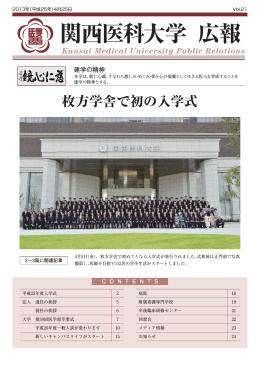 Vol.21 - 関西医科大学
