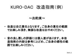 KURO-DAC 改造指南(例)