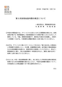 2015年10月7日 第3次安倍改造内閣の発足について