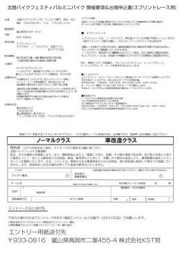ノーマルクラス 準改造クラス エントリー用紙送付先 933