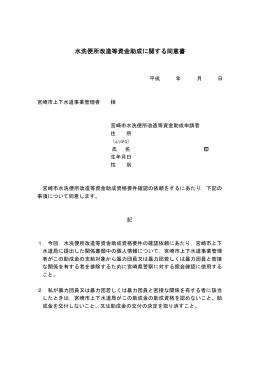 水洗便所改造等資金助成に関する同意書(41KB)