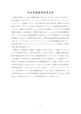 日本同盟基督教団沿革