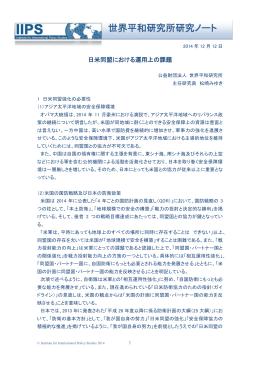 「日米同盟における運用上の課題」(PDF)