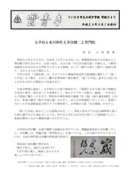 太宰治と氷川神社と井伏鱒二と普門院