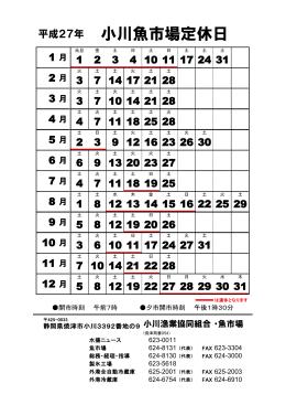 小川魚市場定休日