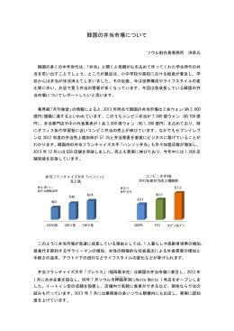 韓国の弁当市場について(2014.4)