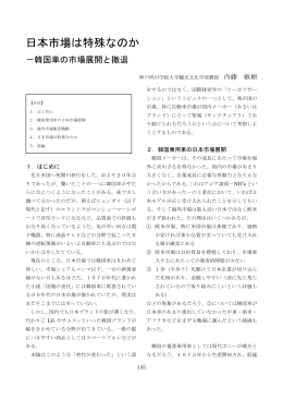 7.日本市場は特殊なのか