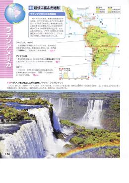 南アメリカ大陸は, 多様な自然環境がみ られる。 太平洋側をはしる