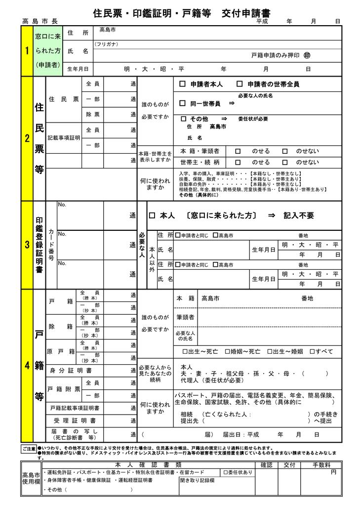 住民 票 本人 以外 住民票・住民票記載事項証明/札幌市
