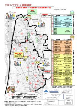 新磯地区防災ガイド(pdfファイル)