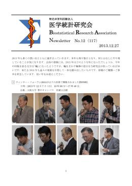 医学統計研究会