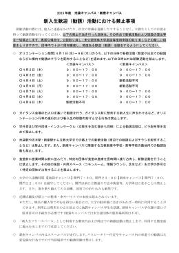 新入生歓迎活動における禁止事項・諸注意および飲酒に関する注意喚起