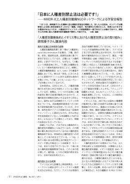 「日本に人種差別禁止法は必要です!」