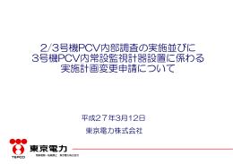 2/3号機PCV内部調査の実施並びに 3号機PCV内常設監視