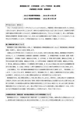 内部推薦入試募集要項2015 - 慶應義塾大学 湘南藤沢キャンパス